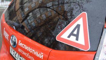Kto pierwszy w samochodach autonomicznych? U.S.A. Japonia, a może Rosja?