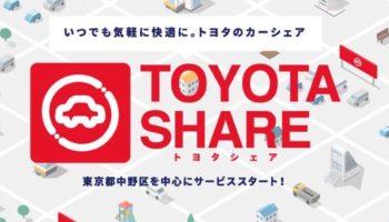 Toyota Share – Carsharing po japońsku.