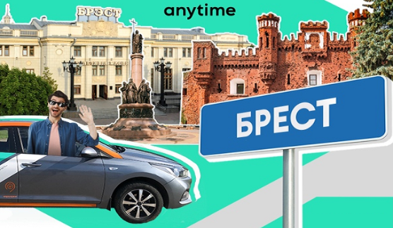 Read more about the article Carsharing AnyTime<br>… prawie w Polsce.